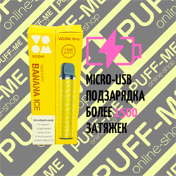 Электронная сигарета Voom Xtra Banana Ice 1500 затяжек